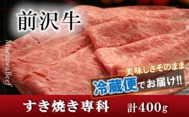 前沢牛すき焼き専科(肩ロース200g・モモ200g)【冷蔵発送】