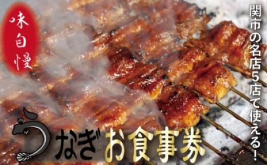 G15-01 うなぎお食事券