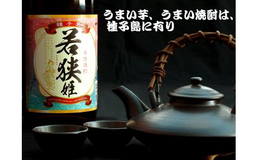 さつまいも生産量=日本一の鹿児島県。種子島は、日本にさつまいもが伝来された地!うまい芋&うまい焼酎は、この島にあるんです!