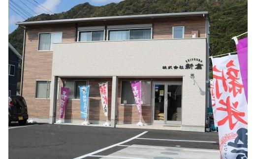 新倉さん店舗