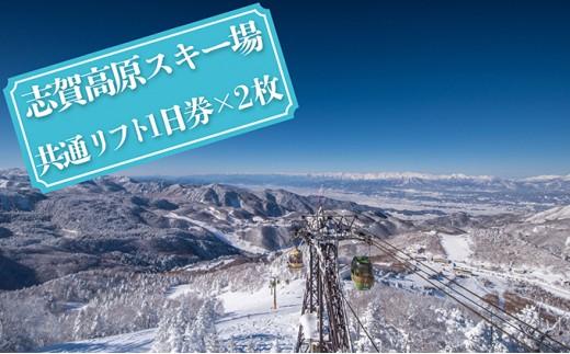 [№5658-0215]志賀高原スキー場共通リフト券【1日券2枚】