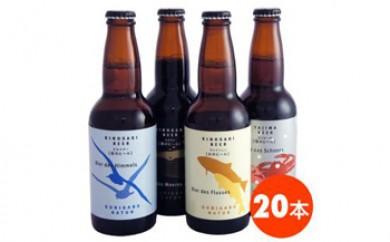城崎の地ビール【20本セット】