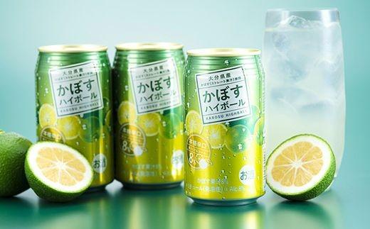 かぼすハイボール缶340ml(48本)【1085240】