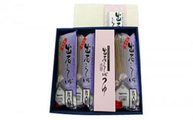 出石蕎麦 作太郎【12人前】(06-045)