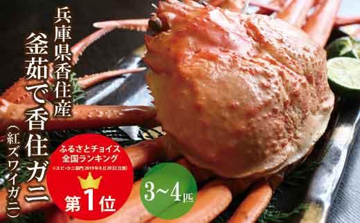07-14 【訳あり・増量・数量限定!】釜茹で香住ガニ(紅ズワイガニ)3~4匹入り
