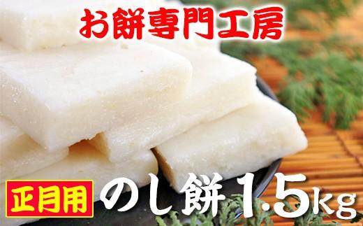 【12/27〜28発送】餅工房 貞元「のし餅」1.5kg