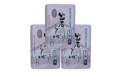 出石蕎麦 作太郎【6人前】×3(06-042)