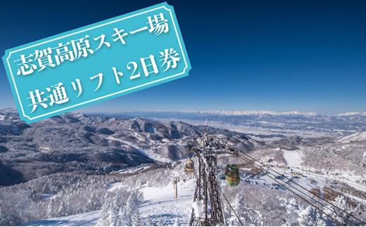 [№5658-0214]志賀高原スキー場共通リフト券【2日券】