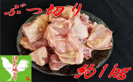 【Z8-007】はかた地どり ぶつ切り肉 (約1kg)