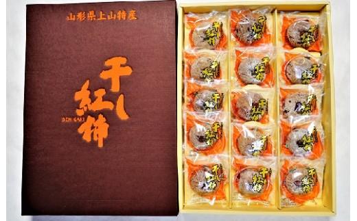 0033-208 紅干し柿 15個 ギフト箱入り