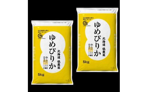 1801 【低タンパク米10㎏】 ゆめぴりか 低農薬米