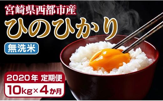 【2020年4ヶ月定期便】宮崎県産ヒノヒカリ無洗米 10kg×4回<6-9>