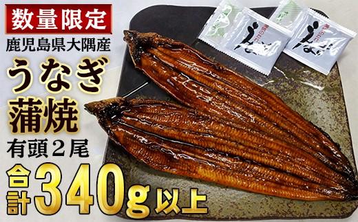 1093 【数量限定】鹿児島県大隅産うなぎ蒲焼 有頭2尾(340g)