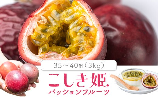 A-812 【季節限定】甑島のパッションフルーツ『こしき姫』(約35~40個) 合計3kg【7月初旬~8月下旬頃に順次発送】