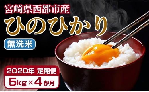 【2020年4ヶ月定期便】宮崎県産ヒノヒカリ無洗米 5kg×4回<3-17>