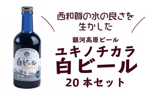 【2020/3生産終了】銀河高原ビール ユキノチカラ白ビール20本セット