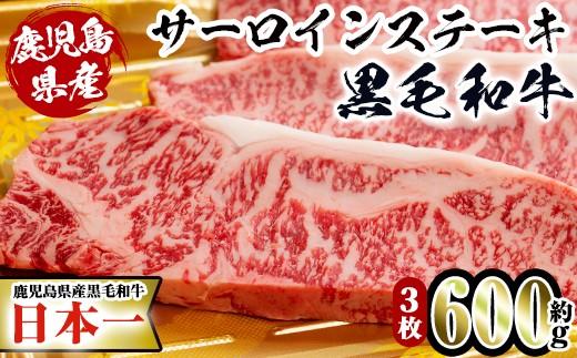 黒毛和牛サーロインステーキ(約200g×3枚)