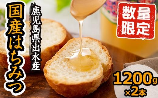 純国産の蜂蜜!出水の香り(1200g×2)