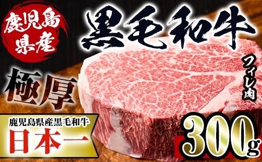 黒毛和牛フィレ肉(300g)