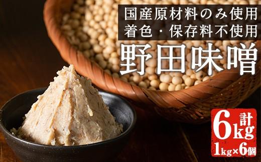 北薩摩・出水の野田味噌(1kg×6・計6kg)