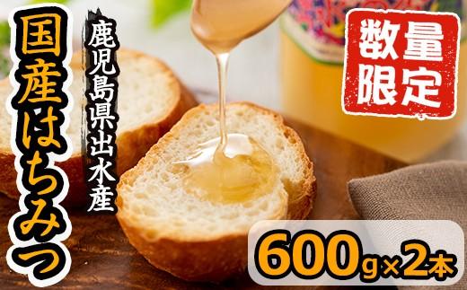 純国産の蜂蜜!出水の香り(600g×2)