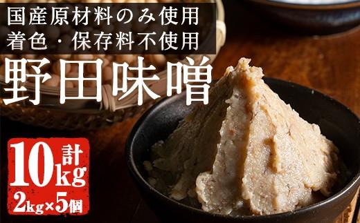 北薩摩・出水の野田味噌(2kg×5・計10kg)