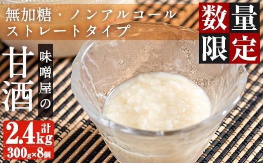味噌屋の甘酒(300g×8・計2.4kg)