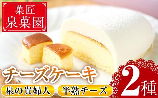 チーズケーキセット2種!泉の貴婦人(1個)と半熟チーズ(10個)の詰め合わせ