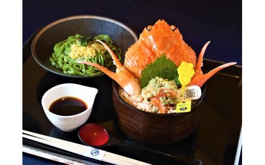 [A-5931] 【みくに隠居処】 蟹飯と名物そばセット 【お食事 1名様分】