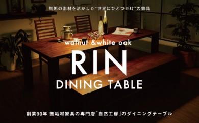 自然工房の凛RINダイニング3点セット(テーブル+ベンチ+椅子2)★天然木無垢材ウォールナッ トかホワイトオークいずれかお選び下さい。1650×800mm ※ベンチ2脚、椅子4脚に変更可能