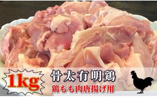 a-46 鶏もも肉唐揚げ用 骨太有明鶏  1kg