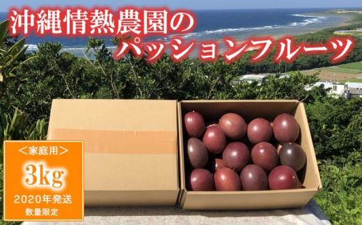 【2020年発送】沖縄情熱農園のパッションフルーツ3kg<家庭用>