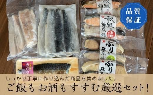 岩手県山田町 三陸 海のごちそうセット【配送日指定不可】