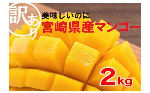 [予約]宮崎県産 訳あり完熟マンゴー 2kg【C217】