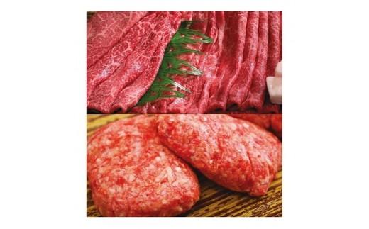 01D-141 黒毛和牛薄切&ハンバーグ詰合1.3kg