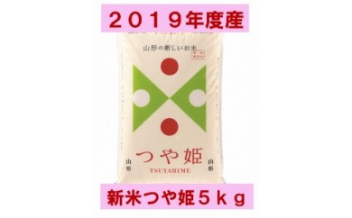 A042 秋にお届け!新米つや姫 5kg【2019年度新米】