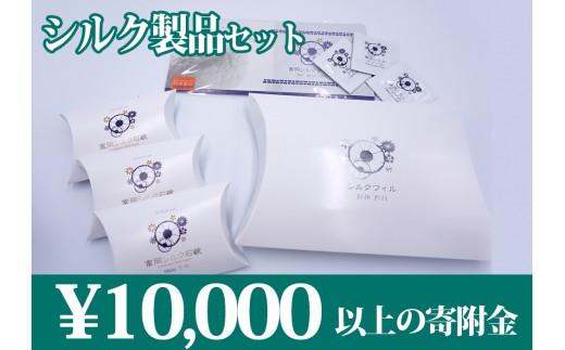 富岡シルク製品セット