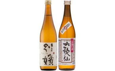 C064 燗酒受賞酒セットA1