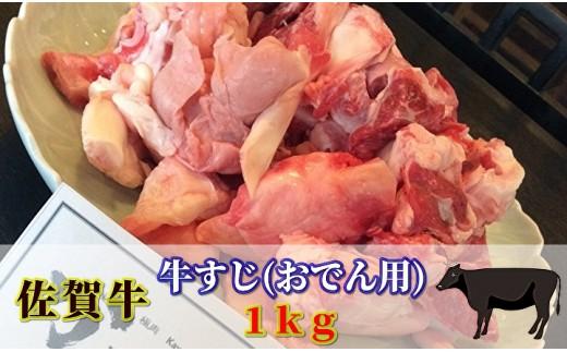 a-53 佐賀牛 牛すじ(おでん用) 1kg