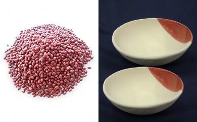 [№5871-0295]穀物(小豆約500g)と陶器(小鉢2個)のセット