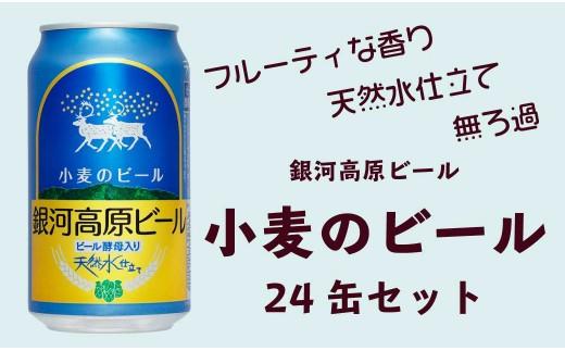銀河高原ビール 小麦のビール(1ケース)