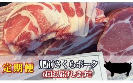 k-1 佐賀県産豚肉「肥前さくらポーク」が6回届く定期便
