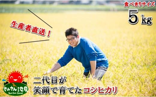 [A-0210] 【令和元年新米】さんさん池見二代目が笑顔で育てたコシヒカリ お試し用 5kg