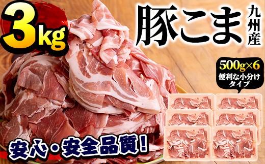 akune-2-6 豚肉こま切れ 3kgセット【三九】 2-6