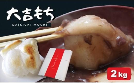 P10 中山大吉商店【12月発送】丸餅「大吉もち」(2kg・36個前後)
