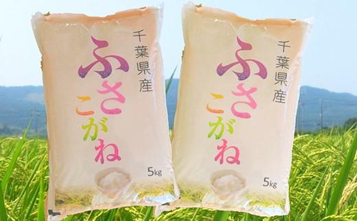 令和元年産『ふさこがね』5kg × 2袋 でお届けします。