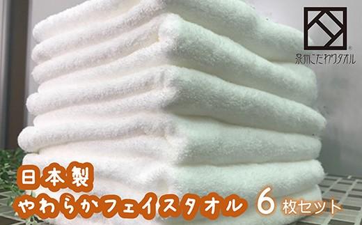 B0064.【日本製】ito美人フェイスタオル6枚セット(ホワイト)