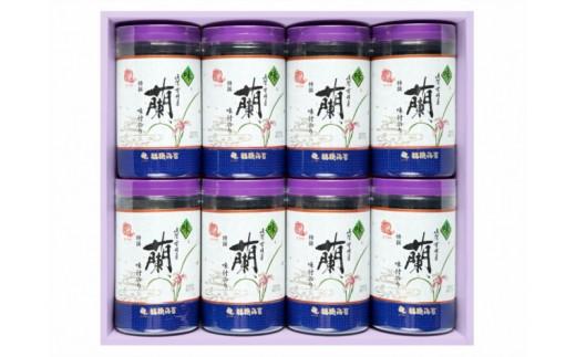 A5-068C 佐賀県有明海産味付海苔詰め合せ(特選蘭8本詰)