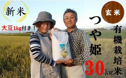 九代目又七の【元年産・玄米】有機つや姫30kg+大豆1kg
