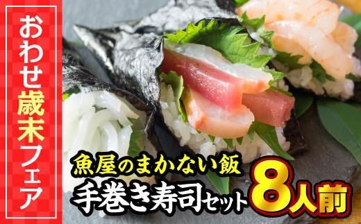 UO-⑰【おわせ歳末フェア】魚屋『魚鉄』 まかない手巻き寿司セット